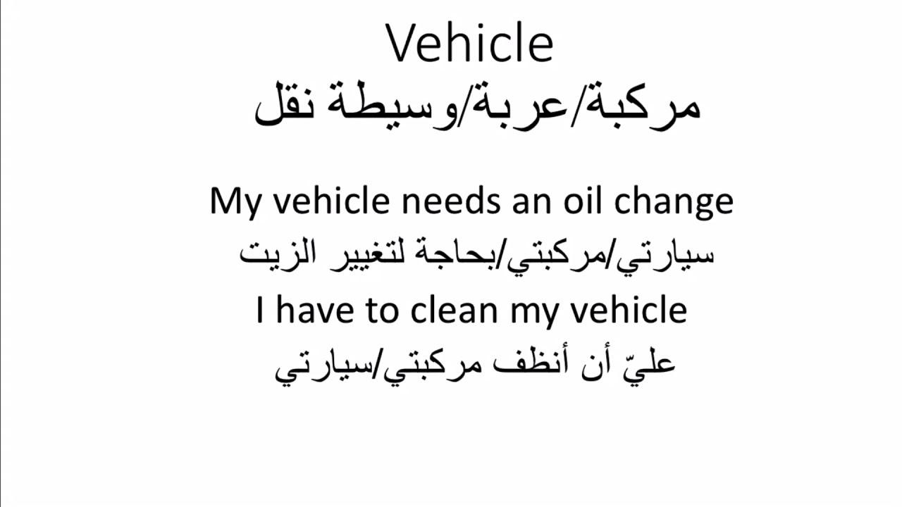 سيارة بالانجليزي , ترجمة كلمة سيارة باللغة الانجليزية - عبارات