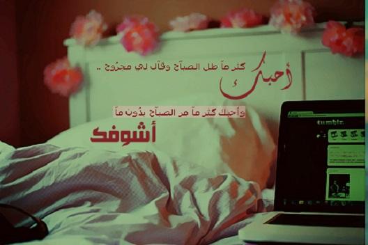 صورة مسجات صباحية للحبيب , رسائل رومانسية