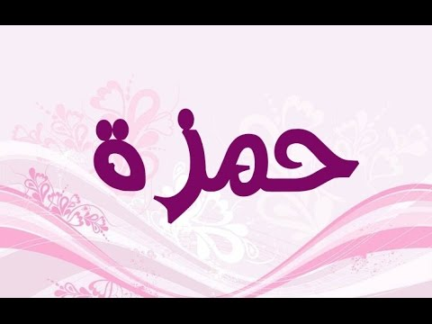 صورة معنى اسم حمزة , حمزة من اجمل الاسماء