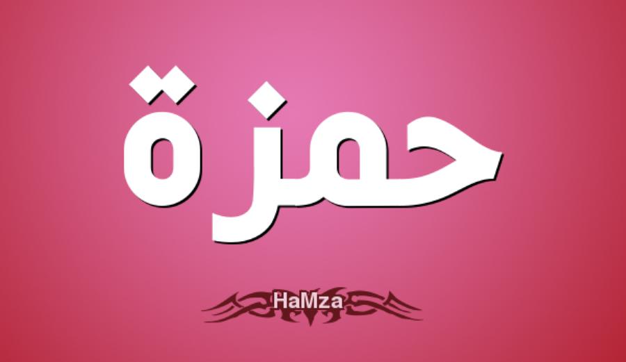 صور معنى اسم حمزة , حمزة من اجمل الاسماء