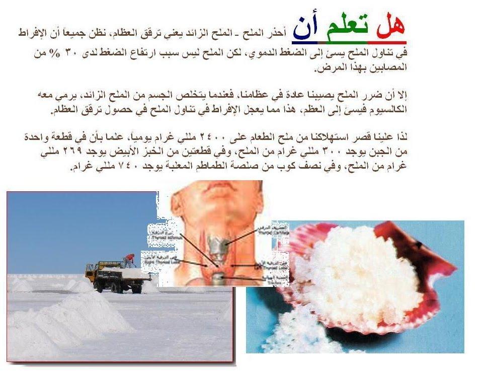 صور معلومات طبية , اهم المعلومات الطبية