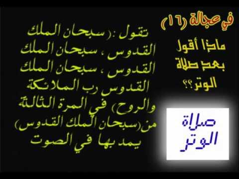صورة دعاء الوتر , دعاء الوتر وثوابه