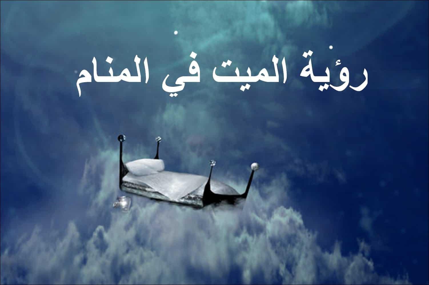 صورة كلام الميت للحي في المنام , تفسير رؤيه الميت للحى فى المنام
