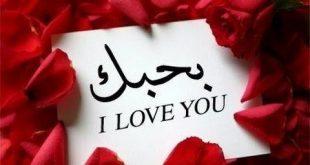 رسائل الحب والعشق , اجمل رسائل الحب والعشق