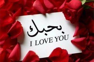 صور رسائل الحب والعشق , اجمل رسائل الحب والعشق