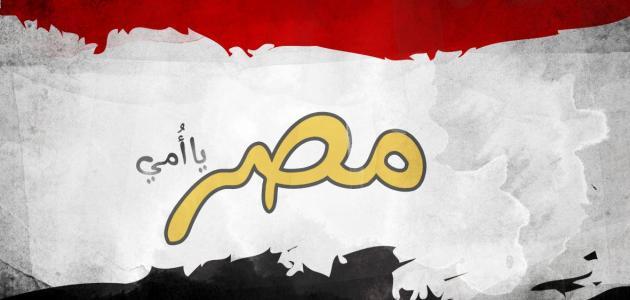 صورة تعبير عن مصر , نبذة مختصرة عن مصر
