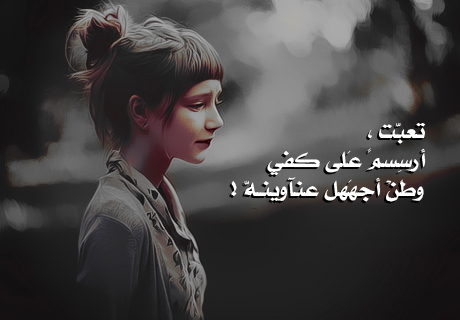 بالصور عبارات حزينه قصيره مزخرفه , افضل صور للعبارات الحزينة القصيرة المزخرفة 4735 2