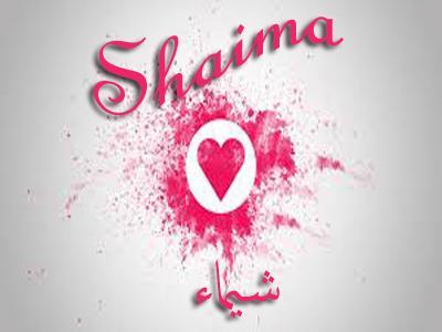 صوره صور اسم شيماء , افضل الصور التي مكتوب عليها اسم شيماء