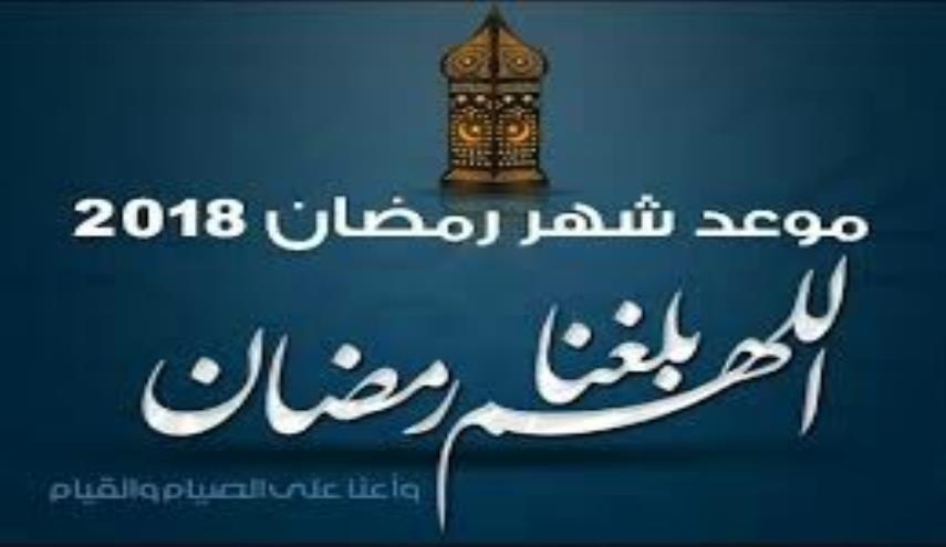 صوره اول ايام رمضان , موعد اول يوم رمضان عام 2019 1439