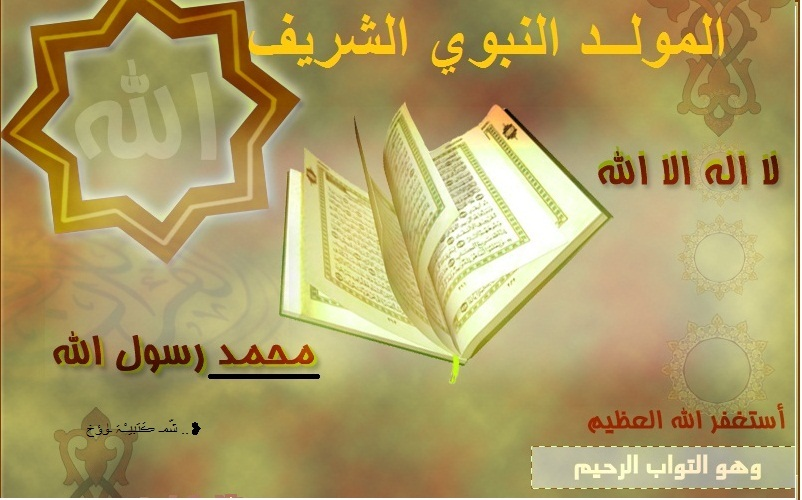 بالصور صور المولد النبوي الشريف , شاهد افضل الصور للمولد النبوي الشريف 4762 10