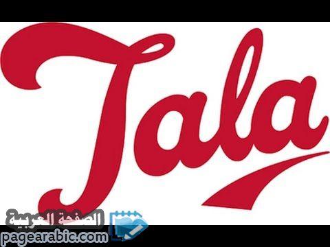 بالصور معنى اسم تالا , تعرف على معنى هذا الاسم 4764 2