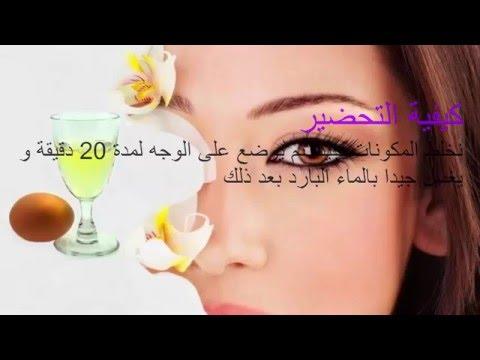 بالصور خلطة تبيض الوجه في يوم واحد , خلطة من افضل الخلطات التي تبيض الوجه في يوم واحد ققط 4904 1