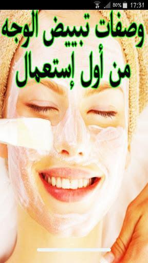 بالصور خلطة تبيض الوجه في يوم واحد , خلطة من افضل الخلطات التي تبيض الوجه في يوم واحد ققط 4904 2