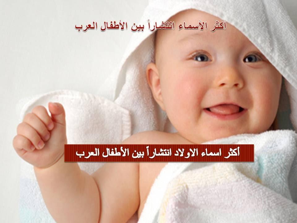 صورة اسماء اولاد ٢٠١٧ , من افضل الصور لاسماء الاولد التي رايتموها من قبل و هذا في عام 2019 ميلاديا