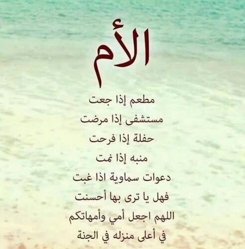 صورة اجمل قصيدة عن الام مكتوبة , اروع ما يقال عن الام