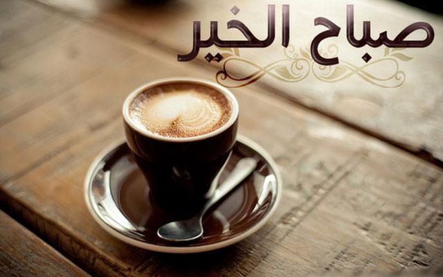 صور صباح الخير قهوة , صور لقهوة الصباح