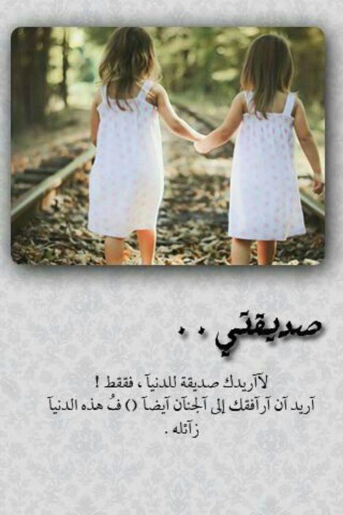 بالصور صور عن الصدقاء , اجمل الصور عن الاصدقاء 5285 7