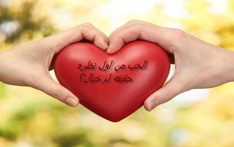 بالصور الحب من اول نظرة , الحب الحقيقي من اول نظرة 5287 4
