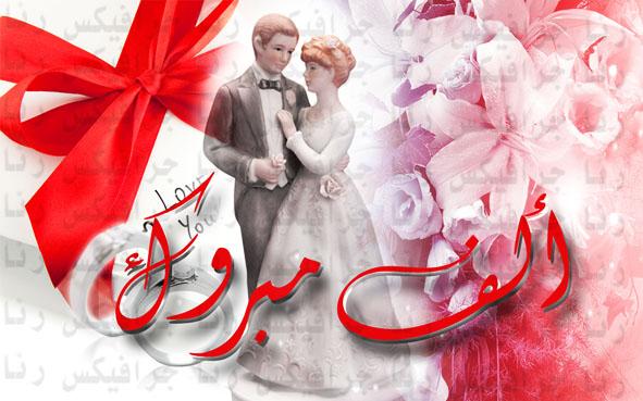 بالصور صور تهنئة زواج , اروع صور تهنئة بالزواج 5296 1