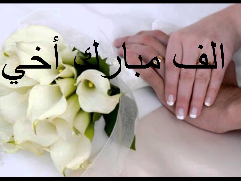 بالصور صور تهنئة زواج , اروع صور تهنئة بالزواج 5296 2