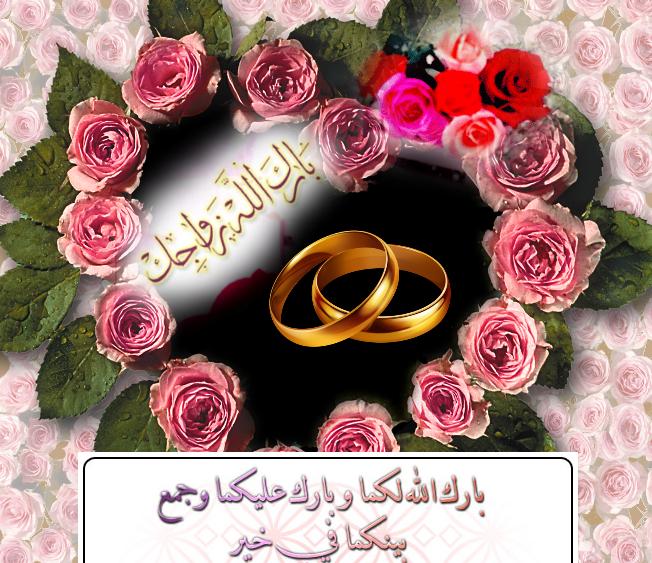 بالصور صور تهنئة زواج , اروع صور تهنئة بالزواج 5296