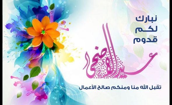 بالصور تهنئة بالعيد , من اجمل التهاني بالعيد 5299 4