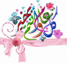 بالصور تهنئة بالعيد , من اجمل التهاني بالعيد 5299 5