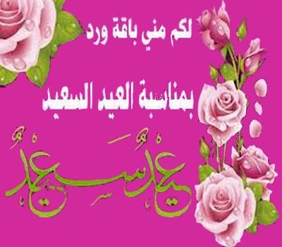 بالصور تهنئة بالعيد , من اجمل التهاني بالعيد 5299 6