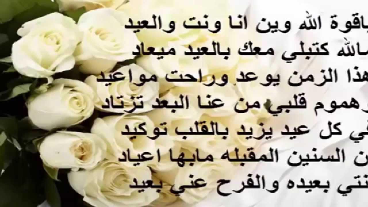 بالصور تهنئة بالعيد , من اجمل التهاني بالعيد 5299 7