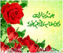 بالصور تهنئة بالعيد , من اجمل التهاني بالعيد 5299 8