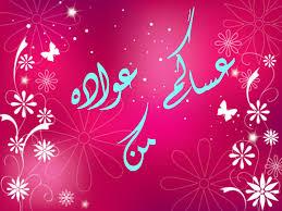 بالصور تهنئة بالعيد , من اجمل التهاني بالعيد 5299 9