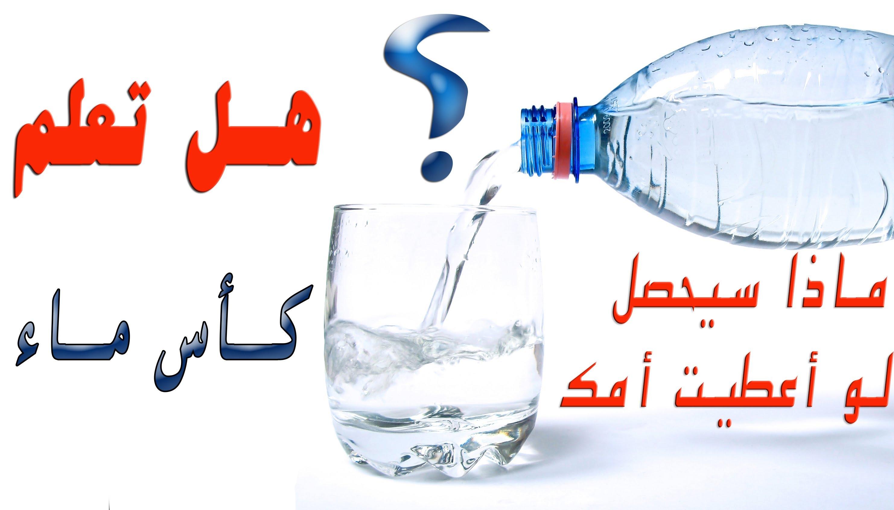 صور هل تعلم عن الماء , الماء نبع الحياة