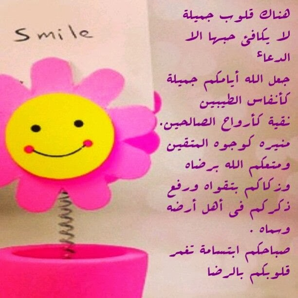 بالصور كلام جميل للاصدقاء , اجمل الكلام للاصدقاء 5687 9