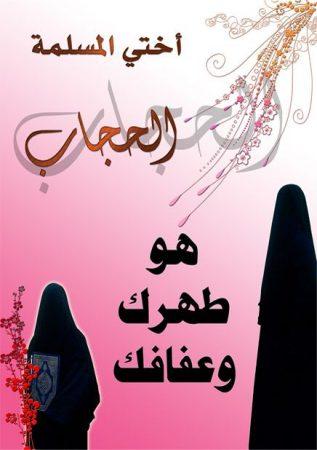 بالصور صور عن الحجاب , اروع اشكال للحجاب 5691 1