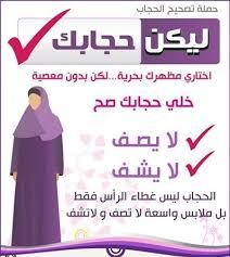 بالصور صور عن الحجاب , اروع اشكال للحجاب 5691 4