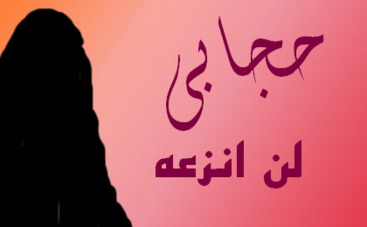 بالصور صور عن الحجاب , اروع اشكال للحجاب 5691 5