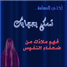 بالصور صور عن الحجاب , اروع اشكال للحجاب 5691 6