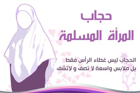 بالصور صور عن الحجاب , اروع اشكال للحجاب 5691