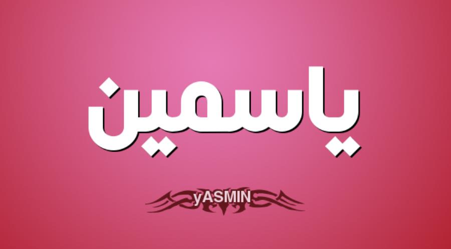 بالصور صور اسم ياسمين , اجمل صور لاسم ياسمين 5712 2