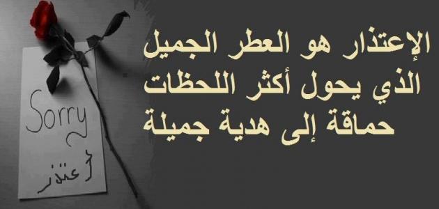 بالصور رسالة اعتذار لصديق , اروع عبارات الاعتذار 5719 1
