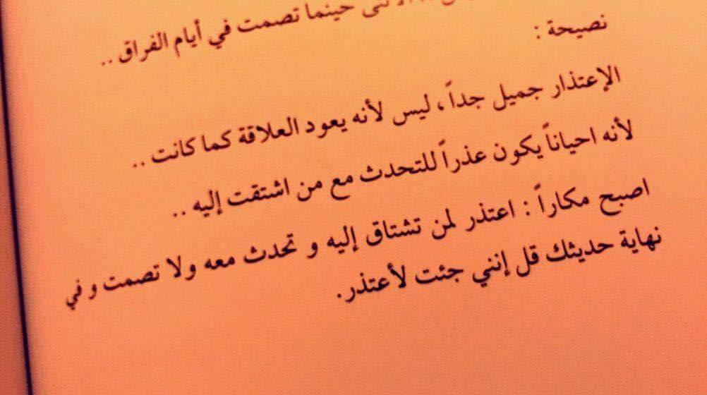 بالصور رسالة اعتذار لصديق , اروع عبارات الاعتذار 5719 5