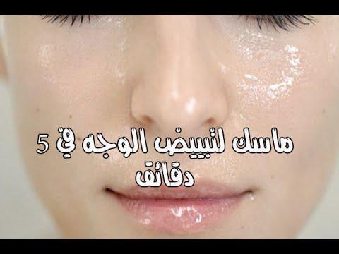 بالصور خلطات طبيعيه لتبيض الوجه , خلطة رهيبة لتبييض الوجه 5724 2