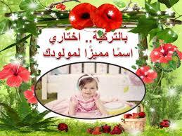 صورة اسماء اولاد تركية , اشهر اسماء اولاد تركيه
