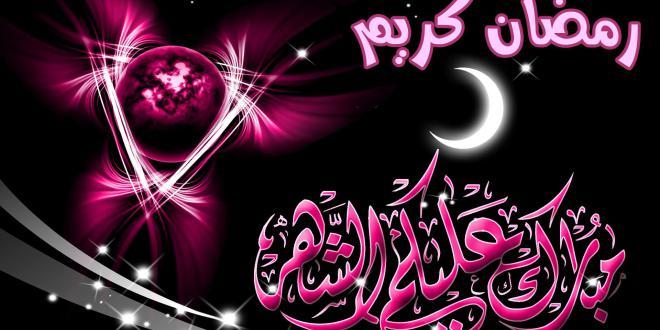 بالصور صور شهر رمضان , مظاهر رمضان الرائعة 5736 2