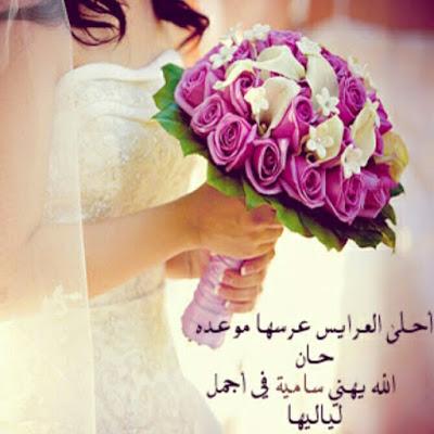 بالصور كلام عن الزواج , تسهيل امور الزواج 5738 4