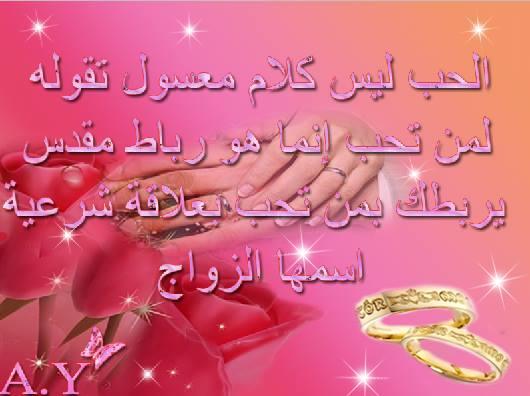 بالصور كلام عن الزواج , تسهيل امور الزواج 5738 8