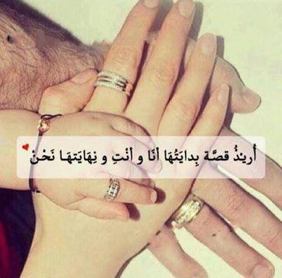 صوره كلمات في حب الزوج , اجمل الكلام في حب الزوج