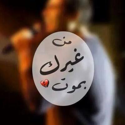 بالصور كلمات في حب الزوج , اجمل الكلام في حب الزوج 5742 2