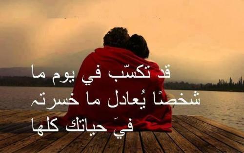 بالصور كلمات في حب الزوج , اجمل الكلام في حب الزوج 5742 8