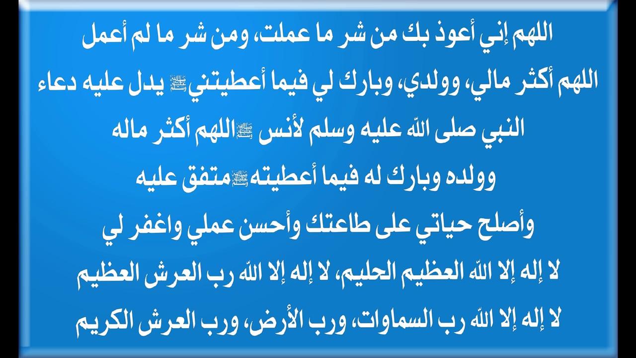بالصور دعاء لقضاء الحوائج , من اجمل الادعيه لقضاء الحوائج 5758 1